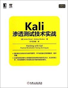 Kali 滲透測試技術實戰-cover