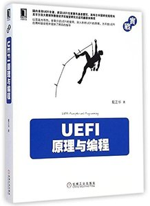 UEFI 原理與編程-cover