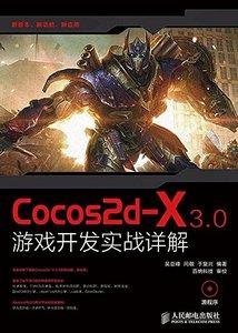 Cocos2d-X 3.0 遊戲開發實戰詳解(附光盤)-cover