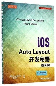 iOS Auto Layout 開發秘籍, 2/e-cover