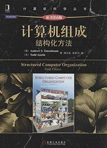 計算機組成:結構化方法(原書第6版,用結構化方法來介紹計算機系統,以反映當今最重要的計算機技術以及計算機組成和體系結構方面的最新進展)-cover