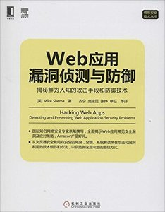 Web應用漏洞偵測與防禦:揭秘鮮為人知的攻擊手段和防禦技術-cover
