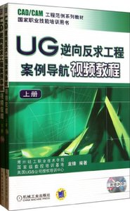 UG逆向反求工程案例導航視頻教程(附光盤上下CAD\CAM工程範例系列教材)-cover