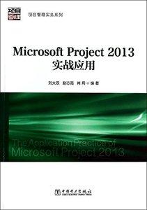 項目管理實務系列:Microsoft Project 2013實戰應用-cover