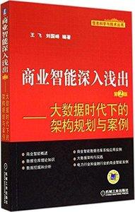 商業智能深入淺出——大數據時代下的架構規劃與案例(第2版)-cover