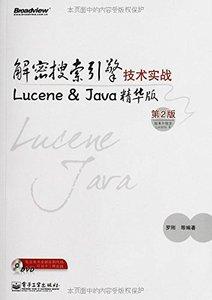 解密搜索引擎技術實戰:Lucene & Java精華版(第2版)(含DVD光盤1張)-cover