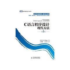 C 語言程序設計:現代方法(第2版)-cover