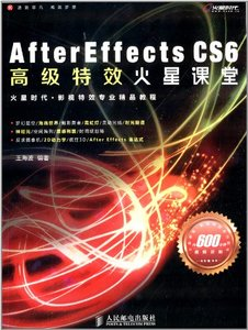 After Effects CS6 高級特效火星課堂(附1DVD)-cover