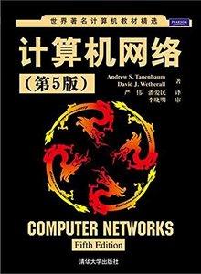 計算機網絡, 5/e (Computer Networks, 5/e)-cover