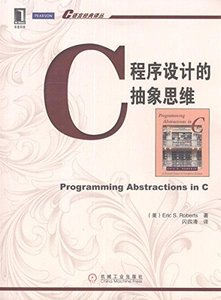 C程序設計的抽象思維(斯坦福大學經典教材學習C語言程序設計的最佳指南)-cover
