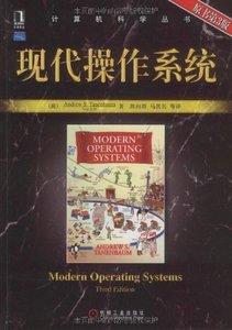 現代操作系統(原書第3版)-cover