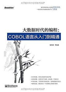大數據時代的編程--COBOL語言從入門到精通-cover