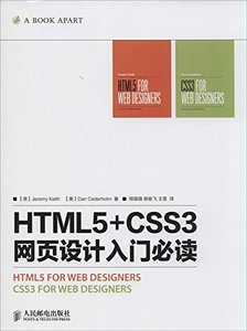 HTML5 + CSS3 網頁設計入門必讀(2冊)-cover
