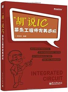 """""""胡""""說 IC (菜鳥工程師完美進階)-cover"""