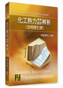 化工熱力(含物理化學)經典題型解析, 4/e (適用: 高考技師.化工所)-cover