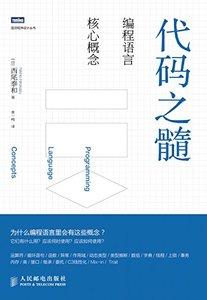 代碼之髓(編程語言核心概念)-cover