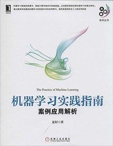 機器學習實踐指南:案例應用解析-cover