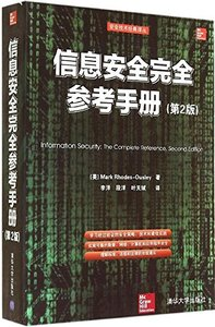 信息安全完全參考手冊, 2/e (Information Security The Complete Reference, 2/e)-cover