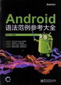 Android語法範例參考大全(含CD光盤1張)