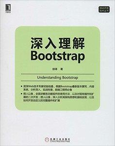 深入理解 Bootstrap-cover
