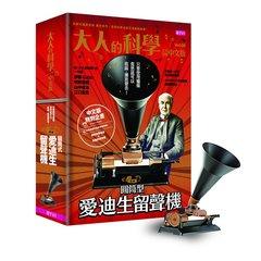 大人的科學09:圓筒型愛迪生留聲機 (中文版)-cover