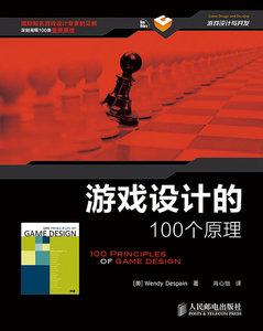 游戲設計的100個原理-cover