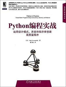 Python 編程實戰:運用設計模式、並發和程序庫創建高質量程序-cover