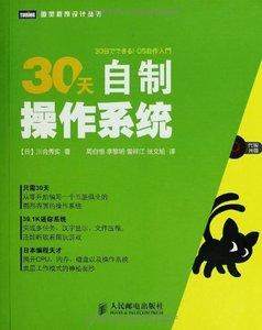 30天自製操作系統【附代碼光盤30天從零開始編寫圖形操作系統】-cover