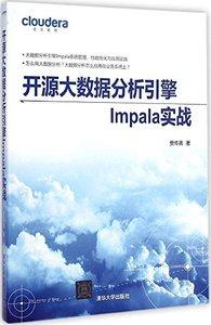 開源大數據分析引擎 Impala 實戰-cover