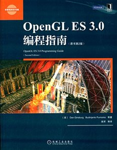 OpenGL ES 3.0 編程指南 (OpenGL ES 3.0 Programming Guide, 2/e)-cover