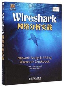 Wireshark 網絡分析實戰-cover