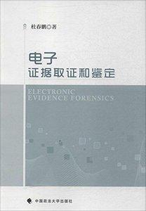 電子證據取證和鑑定-cover