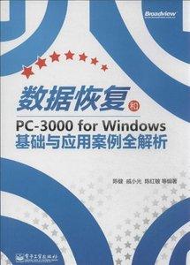 數據恢復和 PC-3000 for Windows 基礎與應用案例全解析-cover
