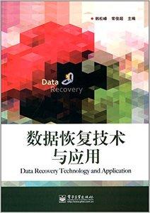 數據恢復技術與應用-cover