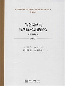 信息網絡與高新技術法律前沿(第八捲)-cover