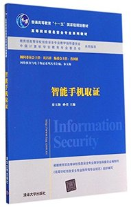 智能手機取證(高等院校信息安全專業系列教材)-cover