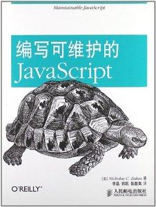 編寫可維護的 JavaScript-cover