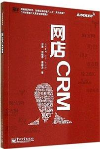 網店 CRM