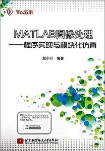 MATLAB 圖像處理--程序實現與模塊化模擬-cover