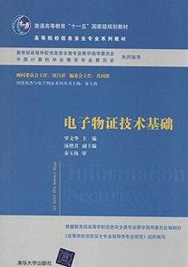 電子物證技術基礎(高等院校信息安全專業系列教材)