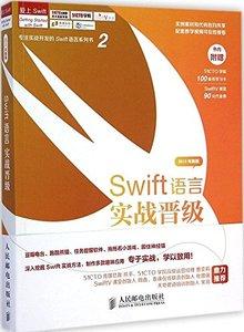 Swift語言實戰晉級-cover
