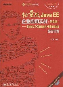 輕量級Java EE企業應用實戰(第4版):Struts 2+Spring 4+Hibernate整合開發(含CD光盤1張)-cover