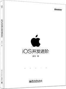 iOS開發進階-cover
