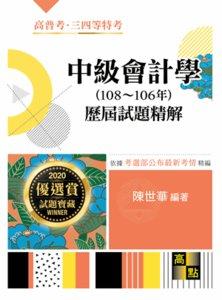 中級會計學歷屆試題精解 (108~106年) (適用: 會計師.高普考.地方政府特考.稅務特考) -cover