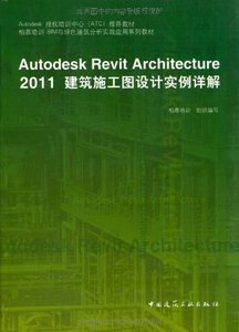 Autodesk Revit Architecture 2011 建築施工圖設計實例詳解-cover