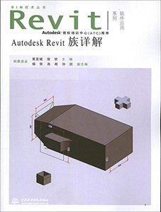 Autodesk Revit 族詳解(附光盤1張)(BIM技術叢書Revit軟件應用系列)-cover