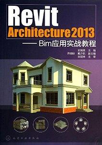 Revit Architecture 2013--Bim應用實戰教程-cover