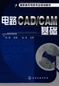 電路 CAD/CAM 基礎(陳森)-cover