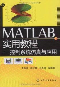 MATLAB 實用教程控制系統模擬與應用-cover