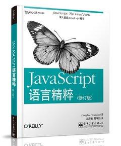 JavaScript語言精粹(修訂版)-cover